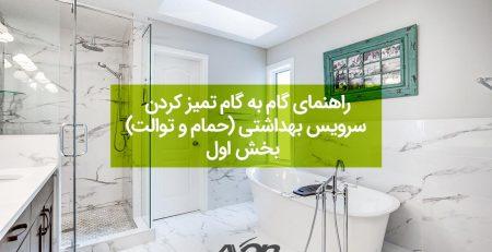 تمیزکردن سرویس بهداشتی