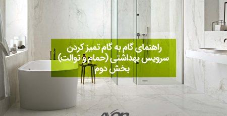راهنمای تمیزکردن سرویس بهداشتی