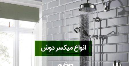 انواع میکسر دوش حمام