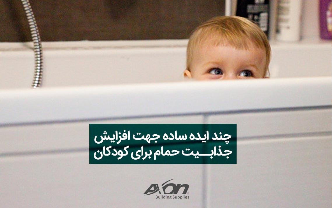 حمام رفتن کودک