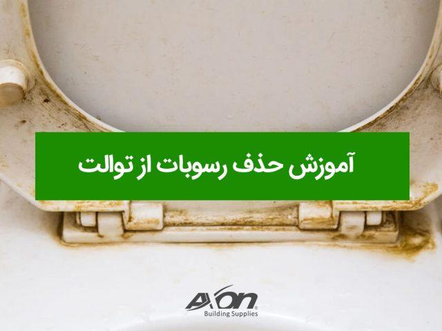 آموزش تمیز کردن توالت